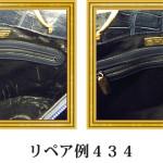 リペア例434:マットクロコダイル 2本手ハンドバッグ ネイビー