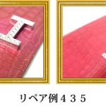 リペア例435:エルメス(シャイニングクロコダイル)長財布 フューシャピンク