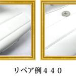 リペア例440:クリスチャンディオール(カーフ)1本手ハンドバッグ ホワイト