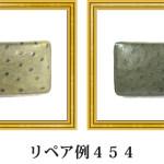 リペア例454:長財布(オーストリッチ)のクリーニング