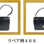 リペア例466:モラビト(シャイニングクロコダイル)1本手ハンドバッグの持ち手交換