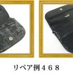 リペア例468:サードバッグ(カイマン)のカビ取り