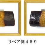 リペア例469:がま口財布(カイマン)の破れ補修クリーニング