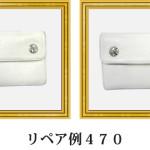 リペア例470:クロムハーツ財布(カーフ)のクリーニング色のせ