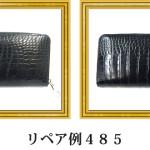 リペア例485:ルイヴィトン(クロコダイル)長財布のクリーニング