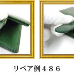 リペア例486:ルイヴィトン(カーフ)折財布の破れ補修