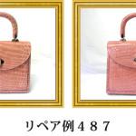 リペア例487:1本手ハンドバッグ(シャイニングクロコダイル)のお色のせ