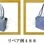 リペア例488:2本手ハンドバッグ(マットクロコダイル)のお色のせ