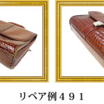 リペア例491:1本手ハンドバッグ(エナメル・クロコダイル型押し)のパイピング張替え