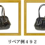 リペア例492:2本手ハンドバッグ(カメ)の持ち手交換