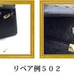 リペア例502:1本手ハンドバッグ(オーストリッチ)の金具取り付け