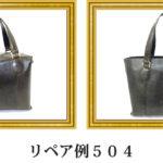 リペア例504:2本手ハンドバッグ(リザード)のリフォーム