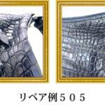 リペア例505:ショルダーバッグ(マットクロコダイル)の飾り修理