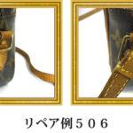 リペア例506:ルイ・ヴィトン(レザー)ショルダーバッグの付け根補修