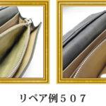 リペア例507:プラダ(レザー)長財布の内貼り交換