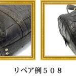 リペア例508:2本手ハンドバッグ(マットクロコダイル)の艶出し