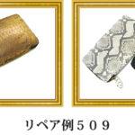 リペア例509:大判財布(パイソン)の外側張替えとオーダー