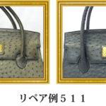 リペア例511:2本手ハンドバッグ(オーストリッチ)のお色のせ等