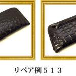 リペア例513:チェーン付セカンドバッグ(シャイニングクロコダイル)のリフォーム