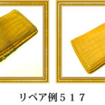 リペア例517:長財布(マットクロコダイル)の色のせ