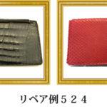 リペア例524:長財布(セミマットクロコダイル)のリフォーム