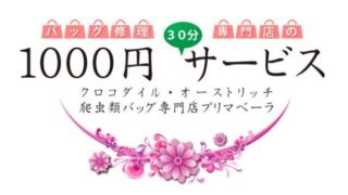 バッグ修理専門店の1000円30分サービス【予約制】
